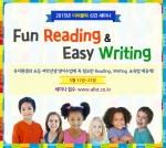 이퍼블릭이 유치원생과 초등 저학년생 수업에 가장 기초가 되는 쉽고 재미있는 읽기와 쓰기 교육법을 소개하는 세미나를 진행한다.