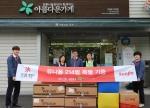 축산식품기업 선진이 29일 사내 유니폼 214벌을 아름다운가게 강동고덕점에 기부하는 행사를 진행했다