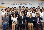 (주)미리디아이에치는 강창석 대표이사를 비롯, 각 부서별 팀장 및 임직원들이 참석한 가운데 고객중심경영(CCM)선포식을 개최했다.