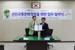 도로교통공단 서울지부는 교통안전공단 서울지역본부와 올바른 선진교통문화 정착을 위한 업무 협약을 체결했다