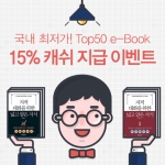 "T스토어 북스 조사 결과, ""황금연휴 시기 전자책 매출 급증"""