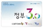 정부3.0 캐시비 전국호환교통카드
