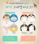 아미코스메틱 BRTC가 미녀&동물마스크팩 출시기념 100명 대규모 뷰티테스터를 모집한다.