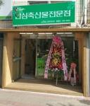농협이 품질을 인증하는 안심축산물을 판매하는 전문점이 경기도 시흥시 정왕동에 오픈했다.