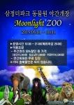 삼정더파크 2015년 야간개장 안내