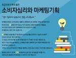 특강 '소비자심리와 마케팅기획'