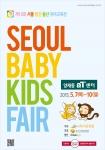 서울 베이비 키즈 페어 포스터