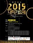 1.2015년 제2회 KBAS 대한민국 대학가요제 포스터