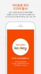큐키가 애플 앱 스토어에 출시됐다