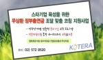 한국기술개발협회는 제7차 스타기업 육성을 위한 무상환 정부출연금 조달 맞춤 코칭 지원사업을 홈페이지를 통해 공고하고 4일부터 신청접수를 받는다고 공식 발표했다.