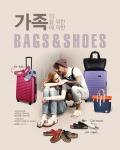 LF 라움에디션 온라인몰이 5월 가정의 달 SHOES&BAG 선물 할인 이벤트를 실시한다