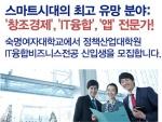 시마트시대 최고 유망 분야인 ICT융힙 교육 최고 전문기관