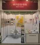 C-Festival 2015에 참가한 (주)가온한국어