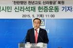 최양식 경주시장은 신라석재 헌증운동 동참 기자회견을 가졌다