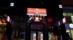 훌랄라 자매브랜드 천하제일왕족발이 중국 1호점을 오픈했다