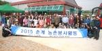 충남연구원은 5월 8일 당진 백석올미마을에서 농촌봉사활동을 실시했다