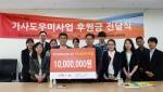 한국마사회 렛츠런문화공감센터 분당은 5월 7일 성남시 한마음복지관 가사도우미사업에 후원금을 전달했다.