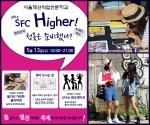 서울패션직업전문학교 청의간지, SFC Higher 축제