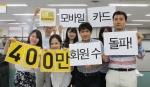 KB국민카드 모바일 카드 회원이 400만 명을 돌파했다