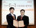 조영훈 SK텔레콤 스마트홈TF장(왼쪽)이 한경택 위지트 대표이사(오른쪽)와 스마트홈 사업제휴 협약을 체결하고 있다.