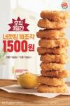 버거킹이 대표 사이드 메뉴 중 하나인 너겟킹 10조각을 3일간 1,500원에 판매하는 행사를 진행한다.