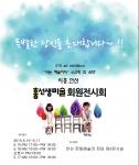 홍선생미술이 시흥 안산지사 미술전시회를 연다