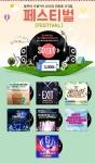 예스24가 페스티벌을 즐기려는 관객들을 위해 다채로운 페스티벌을 소개하고 혜택을 제공하는 기획전을 실시한다.