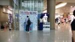 인천공항에 설치된 도네이션 트리