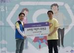동양생명 후원금 전달식