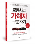 좋은땅 출판사가 교통사고 처리과정 전문가 이장선 저자의 교통사고 가해자 구분하기를 출간했다