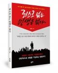 김동호 저자의 신간 리스크 없는 인생은 없다가 출간되었다