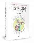 미트차이나의 저자 정철의 신간, 중국어 혁명이 출간되었다