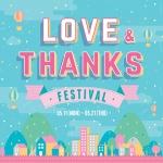 엔터식스, 오는 21일까지 가정의 달 이벤트 실시…다양한 선물 상품전 열려