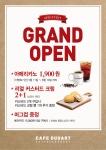 카페두다트가 11일 서울 강동구 성내동에 새롭게 문을 여는 올림픽공원점 오픈을 기념해 풍성한 기념 이벤트를 마련했다.