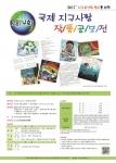 환실련 개최, 제14회 국제지구사랑작품공모전 포스터