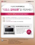 LG전자가 5월 가정의 달을 맞이해 LG DIOS 광파오븐 구매 시 10% 캐시백을 증정하는 이벤트를 진행한다