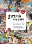 홍선생미술이 동대문/중랑지사 제3회 회원전시회를 개최한다