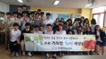 송탄제일고등학교가 희망나눔 캠페인을 전개했다