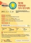 우정공무원교육원이 개최하는 제1회 무한상상 창의 경진대회 포스터