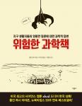 미국 최고의 사이언스 웹툰 xkcd가  한국에 상륙했다