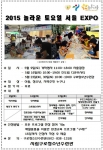 시립구로청소년수련관 우리동네놀토 EXPO개최