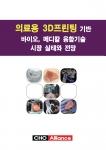 의료용 3D프린팅 기반 바이오·메디칼 융합기술 시장 실태와 전망 보고서 표지