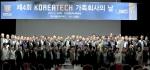한국기술교육대학교 LINC사업단은 5월 12일 오후 천안 갤러리아백화점 아트홀에서 제4회 KOREATECH 가족회사의 날을 성황리에 개최했다