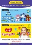이퍼블릭이 이마트 문화센터와 함께하는 영어 유치원 맛보기 6월 학기 강좌를 서울, 경기, 인천, 충청, 부산 등 전국38개 이마트 문화센터에서 모집한다.