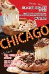 피자마루 시카고피자 포스터
