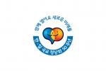 한일국교정상화 50주년기념 공식 로고