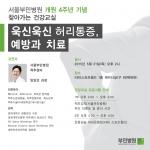 부민병원이 개원 4주년 기념으로 21일 척추 건강교실을 개최한다