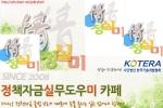 한국기술개발협회가 무상환 정부지원금 조달을 위한 무료전화상담 서비스를 개시한다