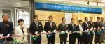 건국대 글로컬캠퍼스가 13일 교내 중원도서관에 중원 역사·문화기록실을 개관했다