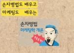 특강 손자병법 마케팅학 개론